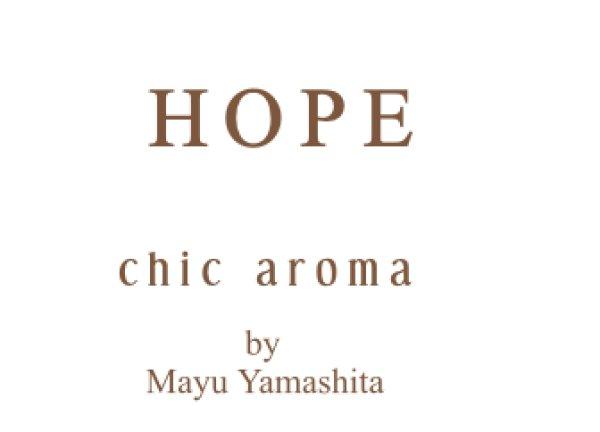 画像1: ブレンド精油【HOPE】 (1)