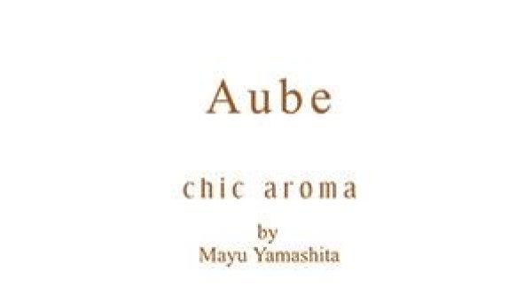 画像1: ブレンド精油【Aube】 (1)